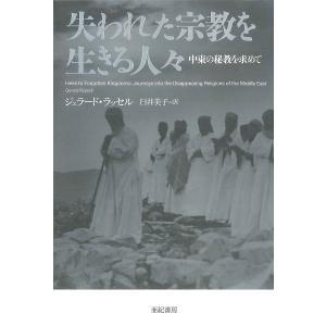 失われた宗教を生きる人々 中東の秘教を求めて / ジェラード・ラッセル / 臼井美子
