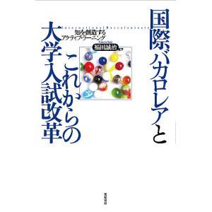 著:福田誠治 出版社:亜紀書房 発行年月:2015年12月