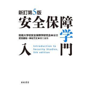 安全保障学入門 / 防衛大学校安全保障学研究会 / 武田康裕 / 神谷万丈