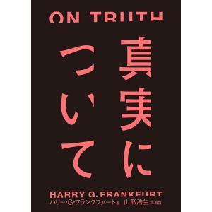 真実について / ハリー・G・フランクファート / 山形浩生|bookfan