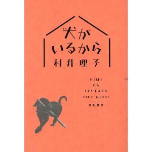 著:村井理子 出版社:亜紀書房 発行年月:2018年09月