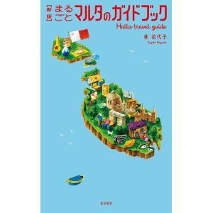 著:林花代子 出版社:亜紀書房 発行年月:2019年03月
