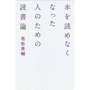 本を読めなくなった人のための読書論 / 若松英輔