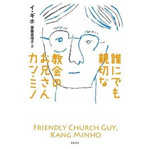 誰にでも親切な教会のお兄さんカン・ミノ / イギホ / 斎藤真理子