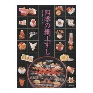 四季の細工ずし / 青山修治 / レシピ