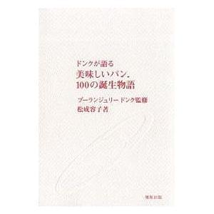 著:松成容子 出版社:旭屋出版 発行年月:2005年08月 キーワード:料理 クッキング