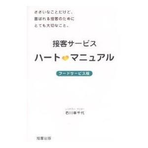 接客サービスハート マニュアル フードサービス版 ささいなことだけど、喜ばれる接客のためにとても大切なこと。 / 石川幸千代|bookfan