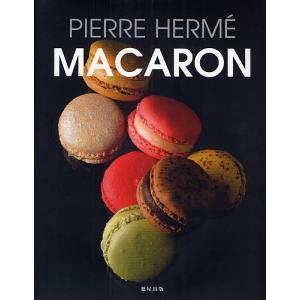 ピエール・エルメ マカロン / ピエール・エルメ / ベルンハルト・ヴィンケルマン / レシピ