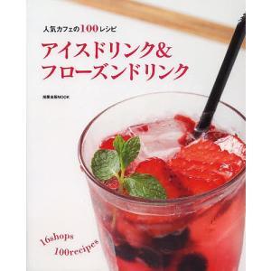 アイスドリンク&フローズンドリンク 人気カフェの100レシピ