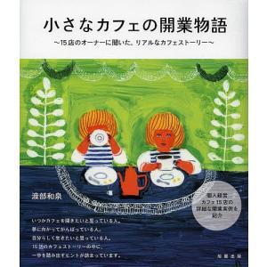 著:渡部和泉 出版社:旭屋出版 発行年月:2013年07月 キーワード:ビジネス書