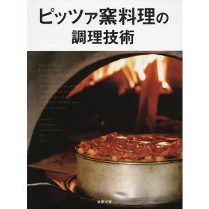 ピッツァ窯料理の調理技術 / 旭屋出版編集部 / レシピ