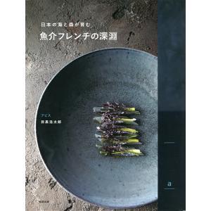 魚介フレンチの深淵 日本の海と森が育む / 目黒浩太郎 / レシピ