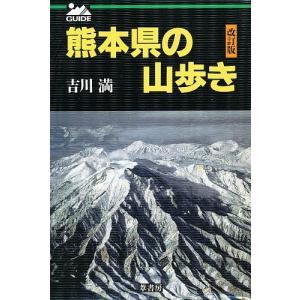 熊本県の山歩き 改訂版 / 吉川満