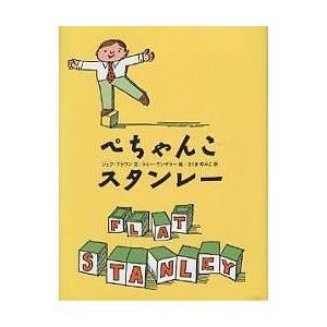 ぺちゃんこスタンレー / ジェフ・ブラウン / さくまゆみこ