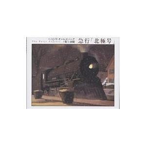 急行「北極号」 / クリス・ヴァン・オールズバーグ / 村上春樹
