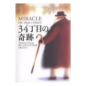 34丁目の奇跡 / ヴァレンタイン・デイヴィス / 片岡しのぶ