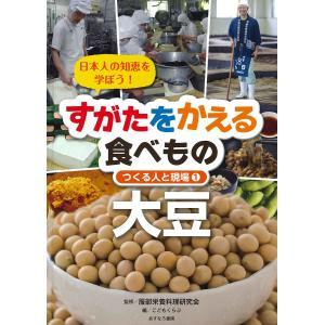 すがたをかえる食べもの 日本人の知恵を学ぼう! 1 つくる人と現場 / 服部栄養料理研究会 / こど...