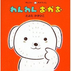 著:とよたかずひこ 出版社:アリス館 発行年月:2009年11月 シリーズ名等:めんこいあかちゃん ...