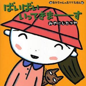 著:みやにしたつや 出版社:アリス館 発行年月:2010年03月 シリーズ名等:あかちゃんのおててえ...