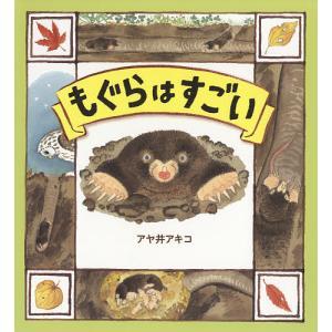もぐらはすごい / アヤ井アキコ / 川田伸一郎|bookfan