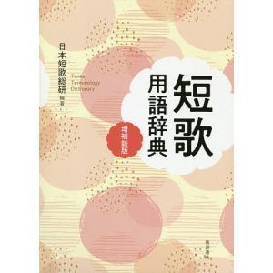 短歌用語辞典 / 日本短歌総研