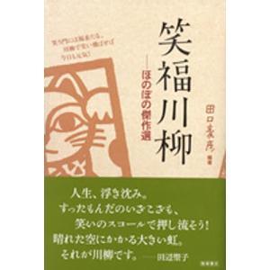 編著:田口麦彦 出版社:飯塚書店 発行年月:2005年09月