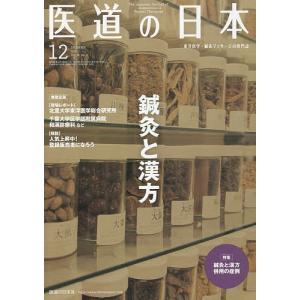 医道の日本 東洋医学・鍼灸マッサージの専門誌 VOL.78NO.12(2019年12月)