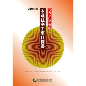 木造住宅工事仕様書 2019年版 / 住宅金融支援機構