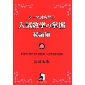 入試数学の掌握 総論編 / 近藤至徳