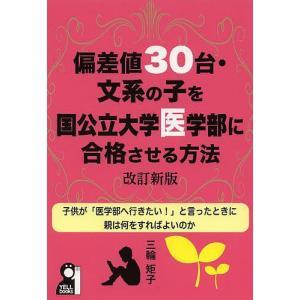 偏差値30台・文系の子を国公立大学医学部に合格させる方法 / 三輪矩子|bookfan