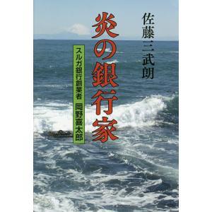 著:佐藤三武朗 出版社:栄光出版社 発行年月:2018年10月
