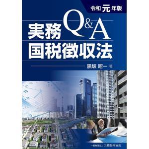 Q&A実務国税徴収法 令和元年版 / 黒坂昭一