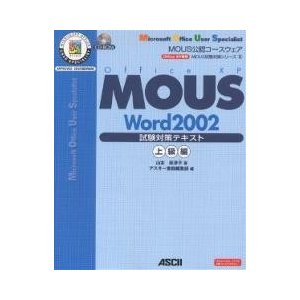 MOUS Word 2002試験対策テキスト Office XP専用 上級編/山本麻津子/アスキー書籍編集部...
