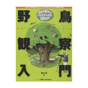 著:柚木修 出版社:アスキー 発行年月:2007年05月 シリーズ名等:アスキームック