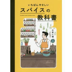 いちばんやさしいスパイスの教科書 / 水野仁輔 / レシピ