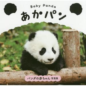 Baby Pandaあかパン/パイインターナショナル/土居利光