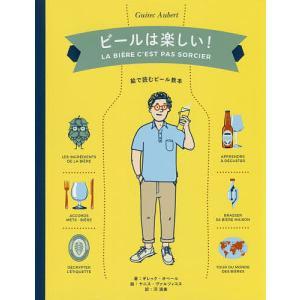 ビールは楽しい! 絵で読むビール教本 / ギレック・オベール / ヤニス・ヴァルツィコス / 河清美