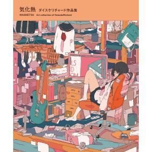 気化熱 ダイスケリチャード作品集 / ダイスケリチャード