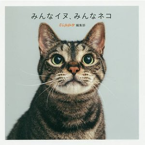みんなイヌ、みんなネコ / sippo編集部