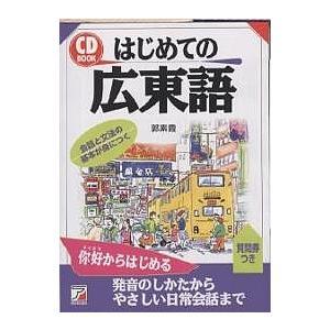 著:郭素霞 出版社:明日香出版社 発行年月:2001年07月 シリーズ名等:CD book