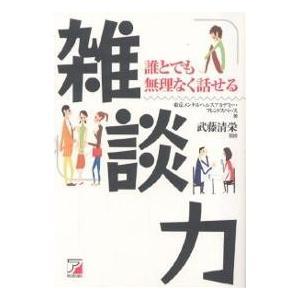 雑談力 誰とでも無理なく話せる / 東京メンタルヘルスアカデミー / フレンドスペース|bookfan