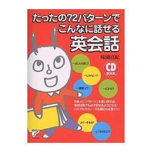 著:味園真紀 出版社:明日香出版社 発行年月:2005年01月 シリーズ名等:CD book