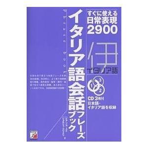 イタリア語会話フレーズブック すぐに使える日常表現2900 / ビアンカユキ / ジョルジョ・ゴリエリ
