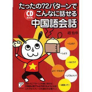 著:趙怡華 出版社:明日香出版社 発行年月:2011年03月 シリーズ名等:CD BOOK