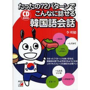 著:李明姫 出版社:明日香出版社 発行年月:2011年05月 シリーズ名等:CD BOOK