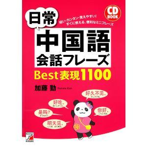 著:加藤勤 出版社:明日香出版社 発行年月:2015年05月 シリーズ名等:CD BOOK