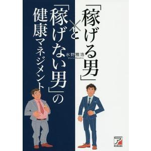 著:水野雅浩 出版社:明日香出版社 発行年月:2016年08月 キーワード:ビジネス書
