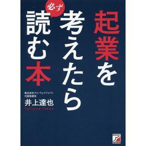 起業を考えたら必ず読む本 / 井上達也