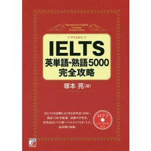 IELTS英単語・熟語5000完全攻略 / 塚本亮