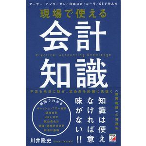 現場で使える会計知識 アーサー・アンダーセン/日本コカ・コーラ/GEで学んだ / 川井隆史